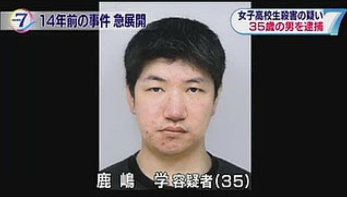 鹿嶋学容疑者 hashtag on Twitte...