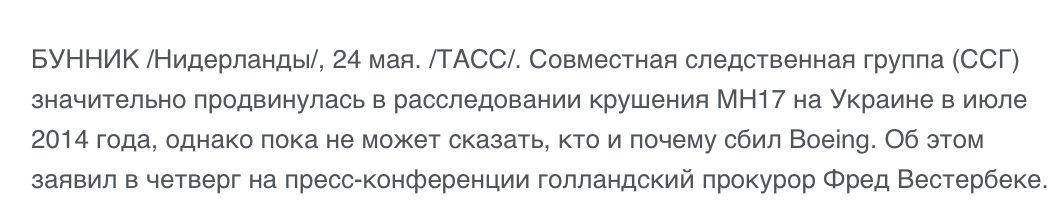 """МН17 було збито """"БУКом"""", який належить 53-й бригаді з Курська, РФ, - Сторожук - Цензор.НЕТ 8425"""