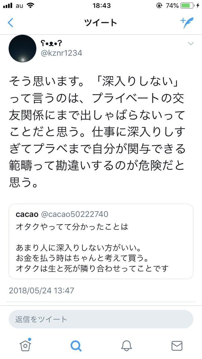 伊藤綾子ツイート
