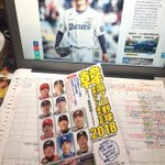 Image for the Tweet beginning: 今日実況の簡政光アナも使っている韓国プロ野球観戦ガイド&選手名鑑。