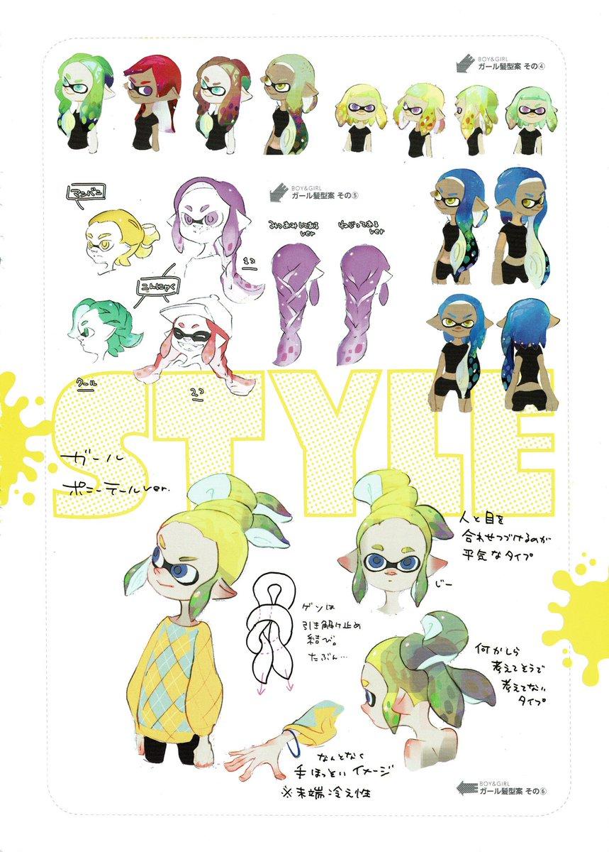 Videogamearttidbits On Twitter Splatoon 2 Hairstyle Concept