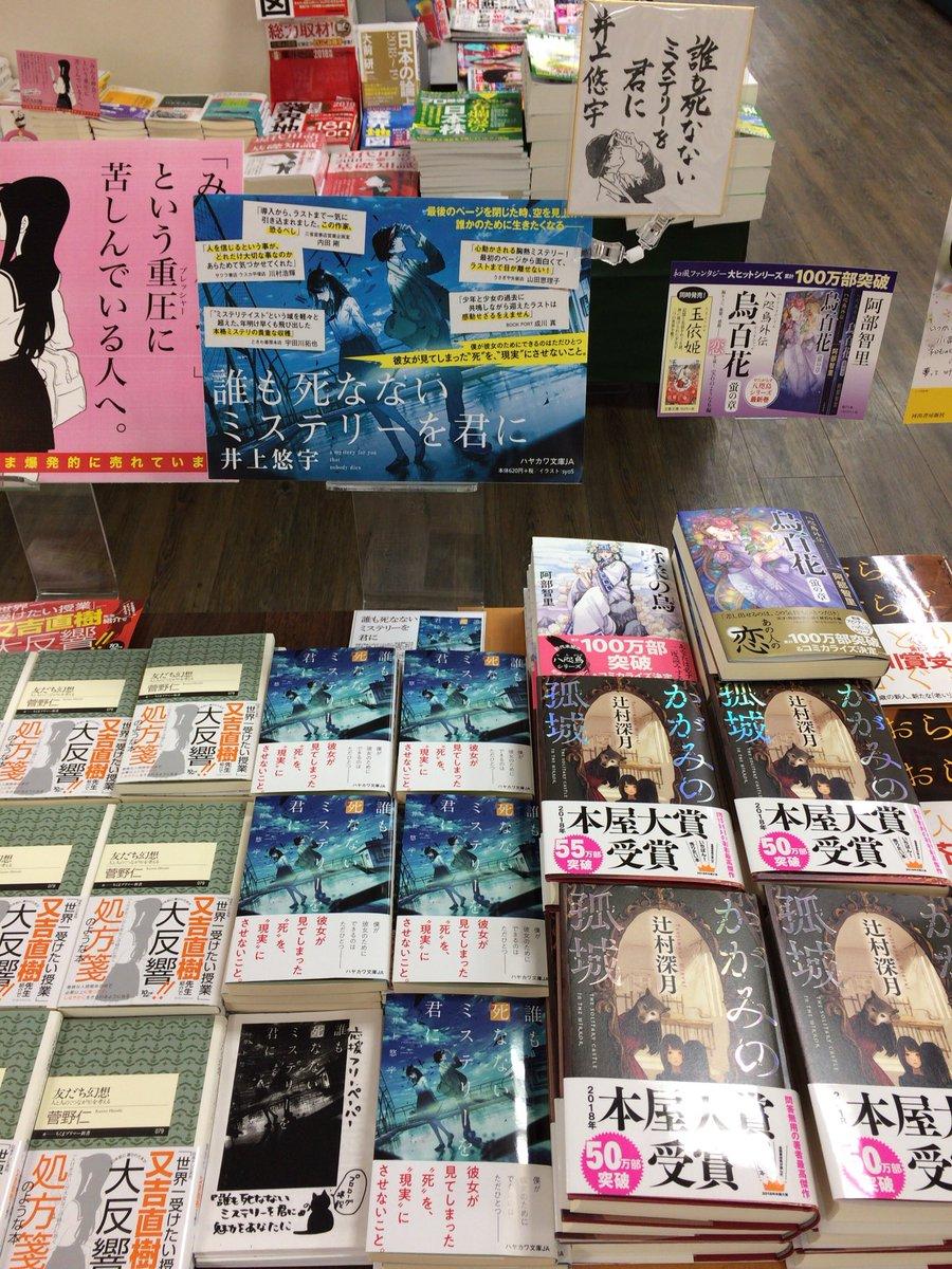 天牛堺書店堺東髙島屋店 on Twit...