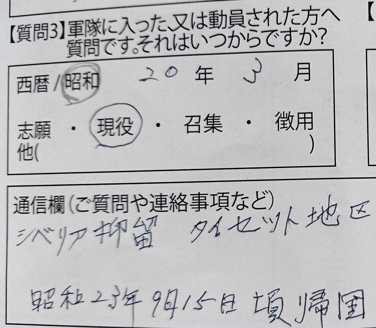 戦場体験放映保存の会🐣 on Twitt...
