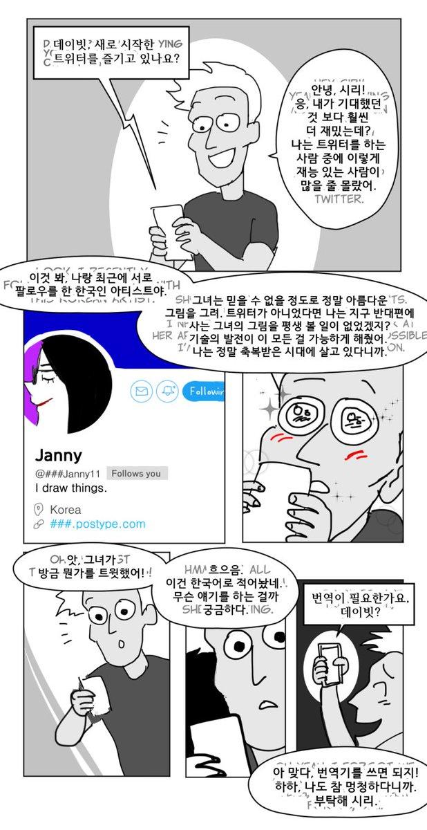 데이빗, 한국어는 문맥이 중요한 언어예요.