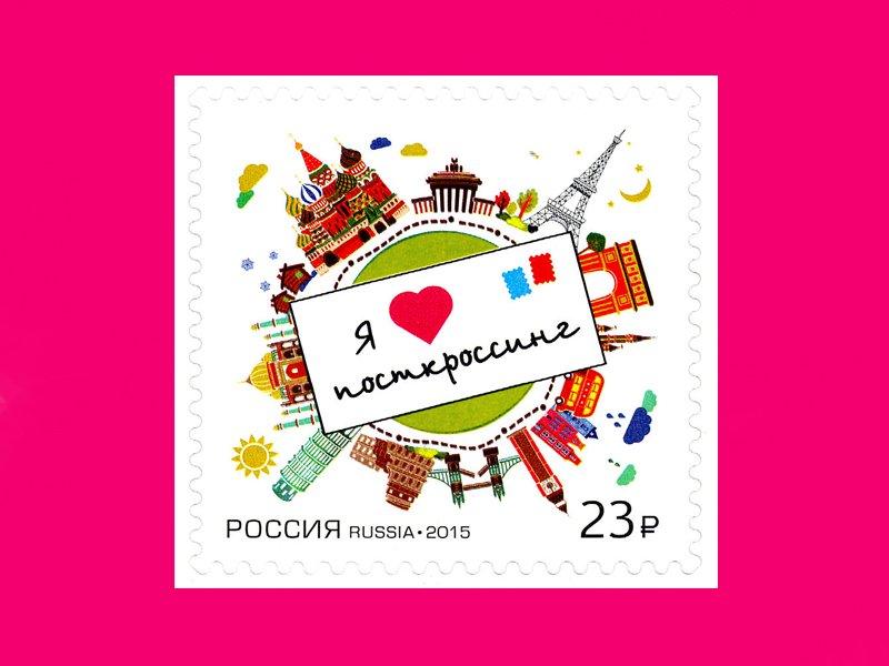 Открытки всем, открытки посткроссинг россия