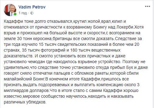 """На Росію чекає міжнародний трибунал - слідство щодо загибелі """"Боїнга"""" завершено, - Бутусов - Цензор.НЕТ 6812"""