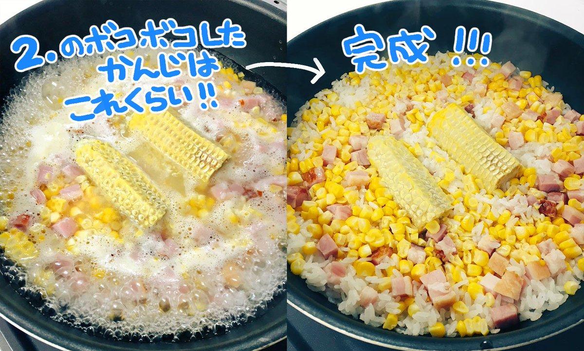 おこげがンまい!とうもろこしご飯のレシピをまとめました!!!  おこげ×とうもろこし×バター醤油が本当にうまい!熱いうちに、わしわし掻き込んじゃってください!