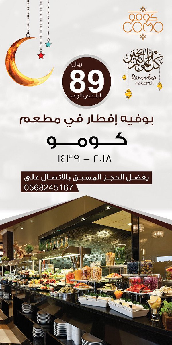 مطعم كومو Sur Twitter بأنتظاركم اليوم في مطعم كومو الخبر مطاعم الشرقية الاحساء رمضان