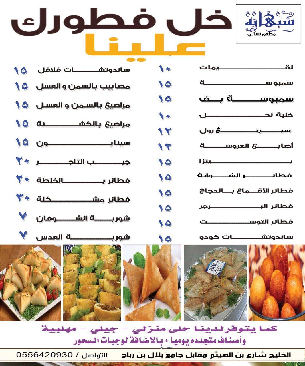 منيو مطعم شيهانه النسائي بالرياض