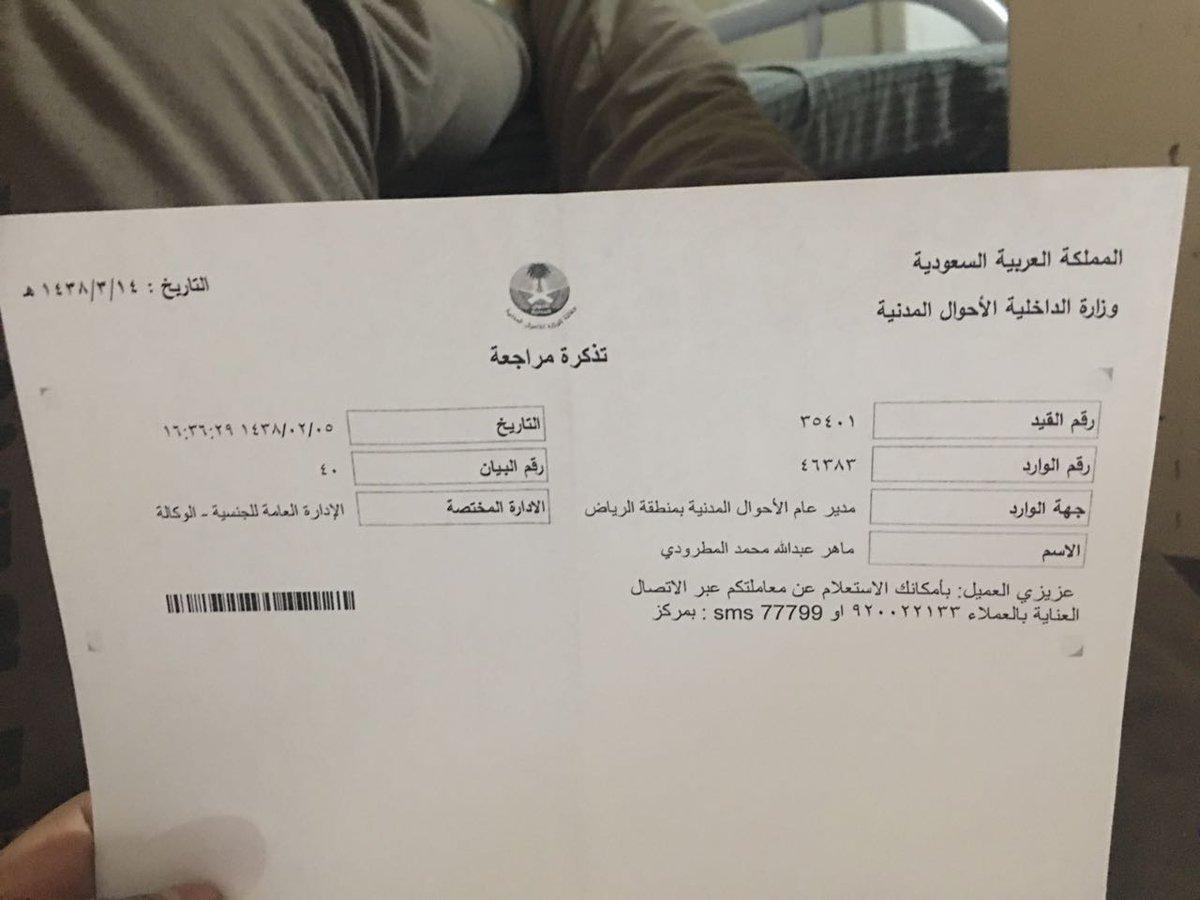 أناقة بيكاديلو شرارة استفسار عن معاملة في وزارة الداخلية Dsvdedommel Com