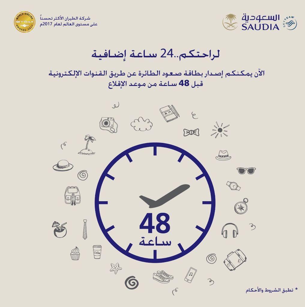 السعودية Saudia Ar Twitter لراحتكم 24 ساعة إضافية الآن يمكنكم إصدار بطاقة صعود الطائرة عن طريق القنوات الإلكترونية قبل 48 ساعة من موعد الإقلاع الخطوط السعودية Https T Co Jyfn70afnu