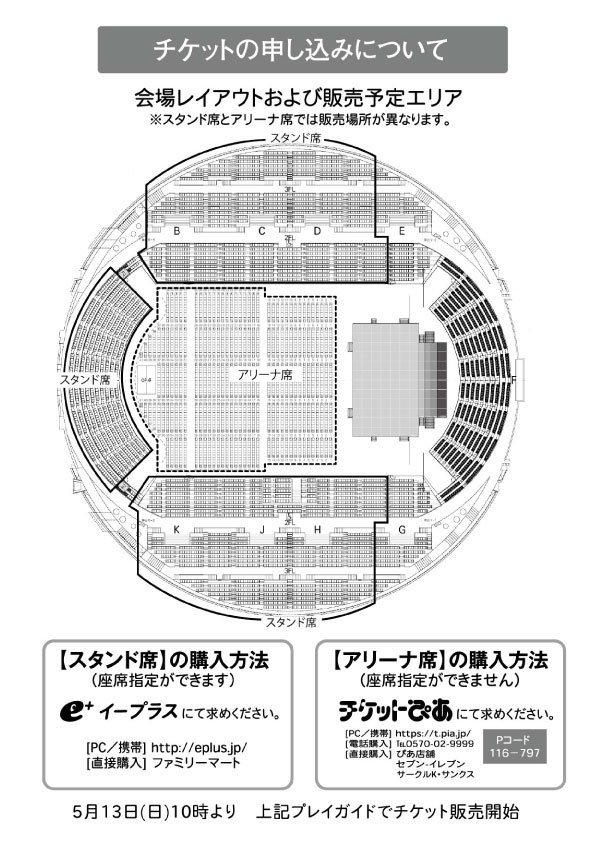 6月24日(日)『野球応援コンサートEXPO』幕張メッ …