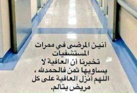 دعاء اللهم اشفي كل مريض 5
