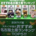 三重&静岡県民激怒w「おすすめ名古屋土産ランキング」の捏造がひどい!