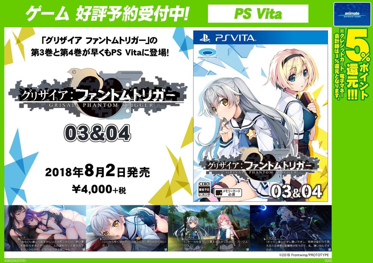 アニメイト京都 Pa Twitter ゲーム予約情報 8 2発売psvita