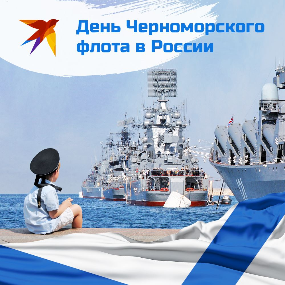 Открытка черноморский флот, кошки картинки фото