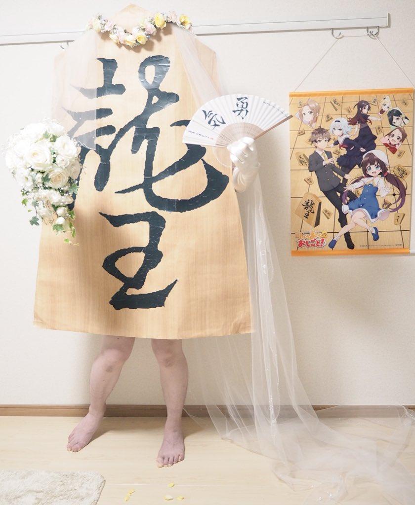 さすがに式場では撮れなかったので、帰宅してから撮影してもらいました。  結婚式でも駒コスの画像を流したんですが、新婦の親族から「脚が綺麗だな…」と好評だったそうです。  #りゅうおうのおしごと