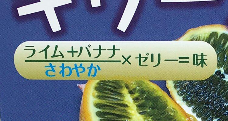 この方程式は何ぞwww 謎のフルーツ「キワーノ」の味が意味不明すぎるwww