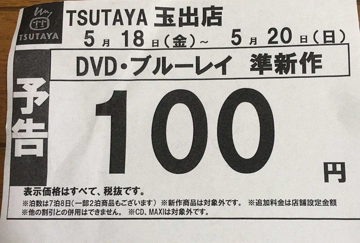 準新作100円セール hashtag on T...