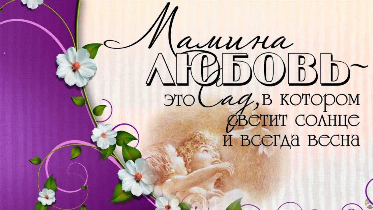 Картинки русских, с днем матери открытка стильная