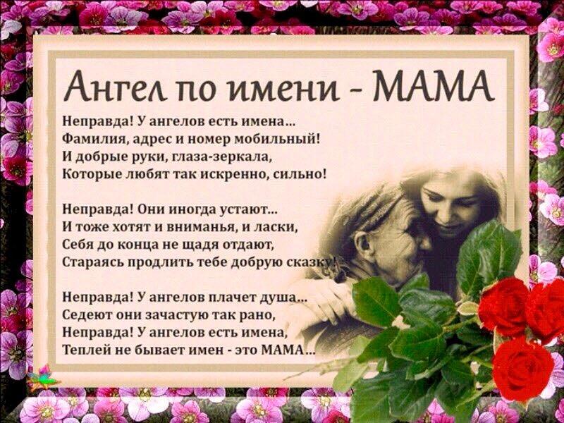 Поздравления маме с притчей