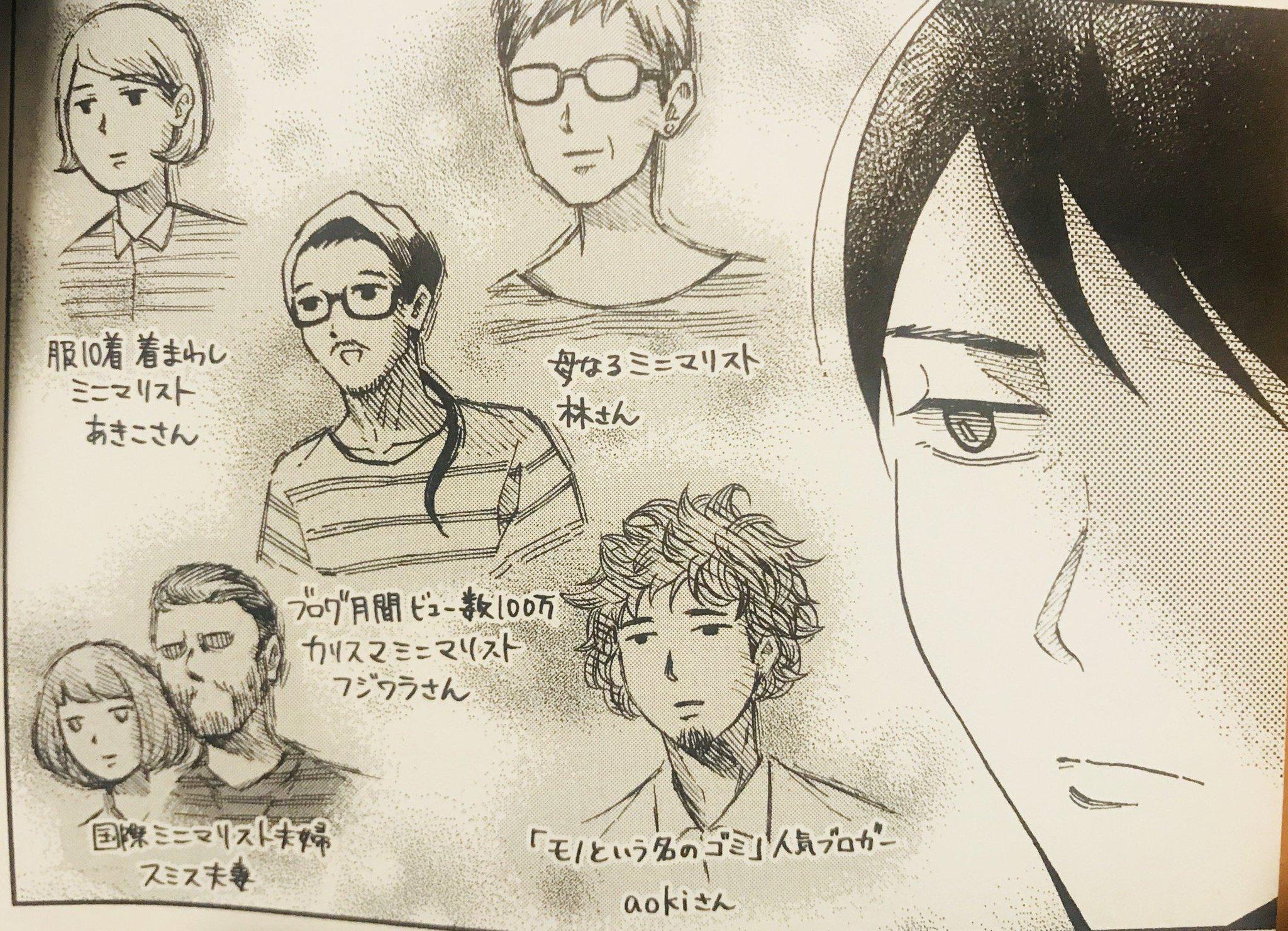 ミニマ リスト あきこ