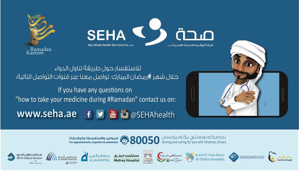 SEHA - شركة صحة on Twitter: