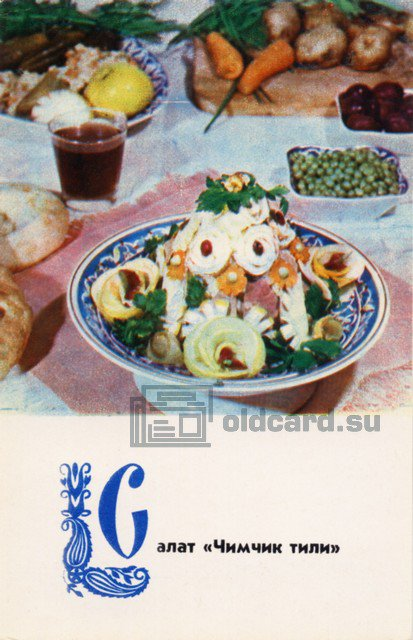 крепления ссср открытки блюда кухонь мира испечь торт