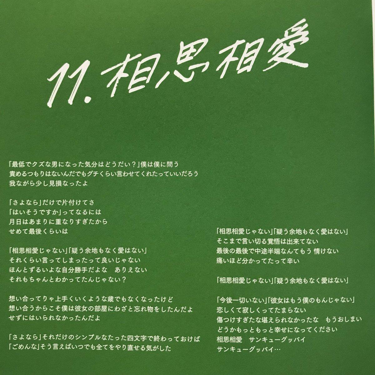 グッバイ ヒゲダン Official髭男dism Pretender
