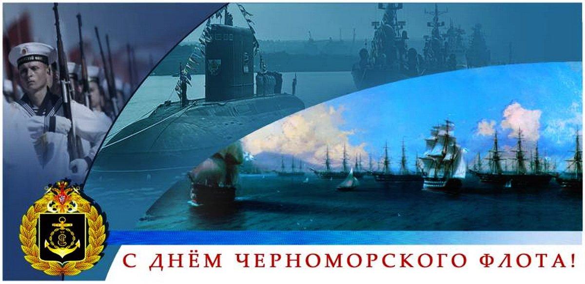 Открытка черноморский флот, открытки днем