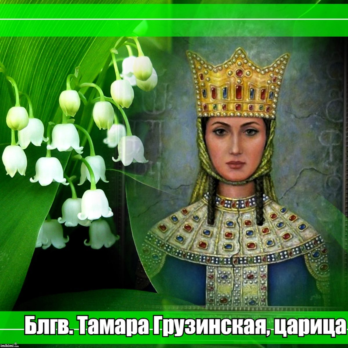 Картинки с королевским троном вашему