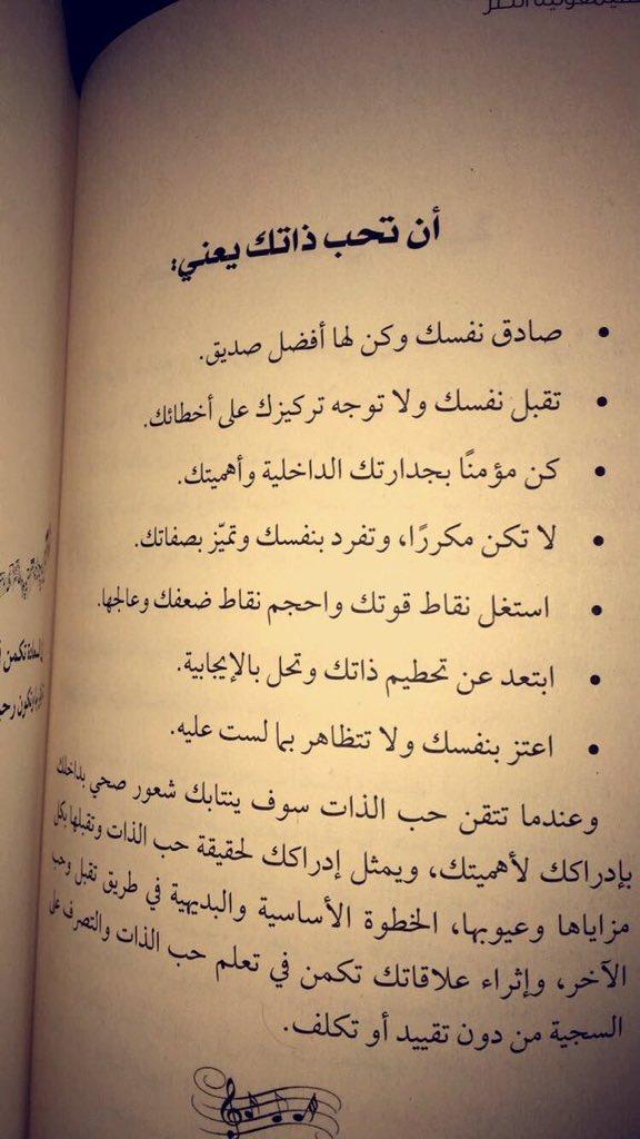 أبرار On Twitter صباح حب الذات من كتاب السيمفونية اللغز لعبد