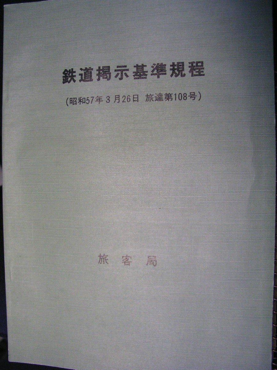 国鉄で使用していたフォントってのは公報で周知されております。 一例を 出典 鉄道掲示基準規定 昭和57年3月26日 旅達第108号 3枚目写真表紙