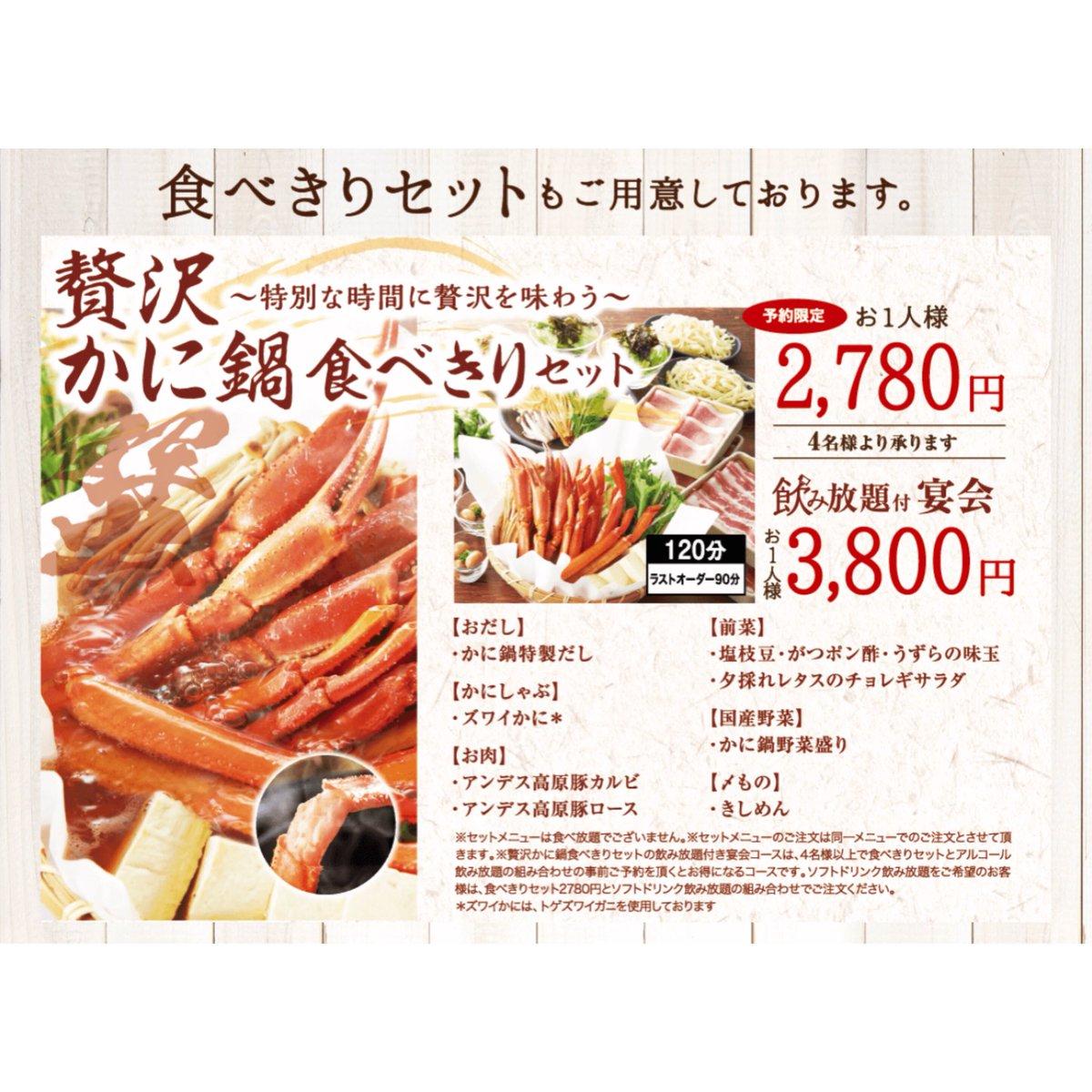しゃぶしゃぶ 温 野菜 熊本