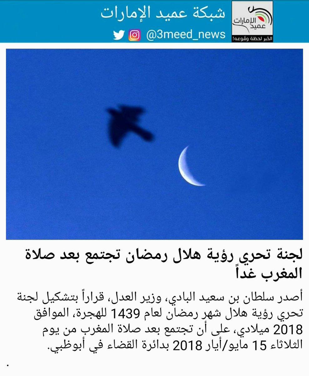 شبكة عميد الإمارات Na Twitteru أصدر سلطان بن سعيد البادي وزير العدل قرارا بتشكيل لجنة تحري رؤية هلال شهر رمضان لعام 1439 للهجرة الموافق 2018 ميلادي على أن تجتمع بعد صلاة المغرب