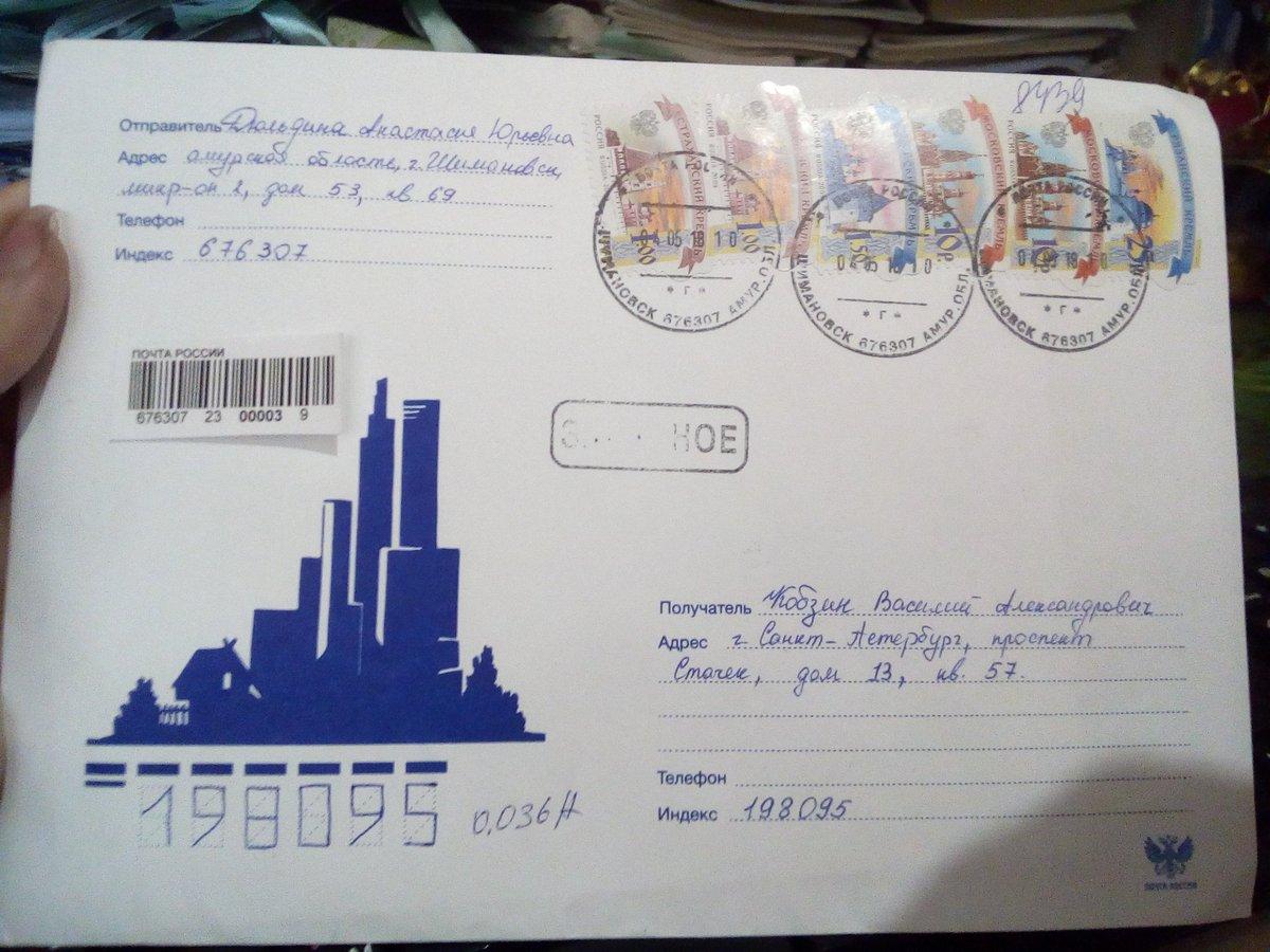 письмо открытка доставлено адресату чем, что