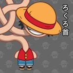 Image for the Tweet beginning: The rubber pirate #rokurokubi of
