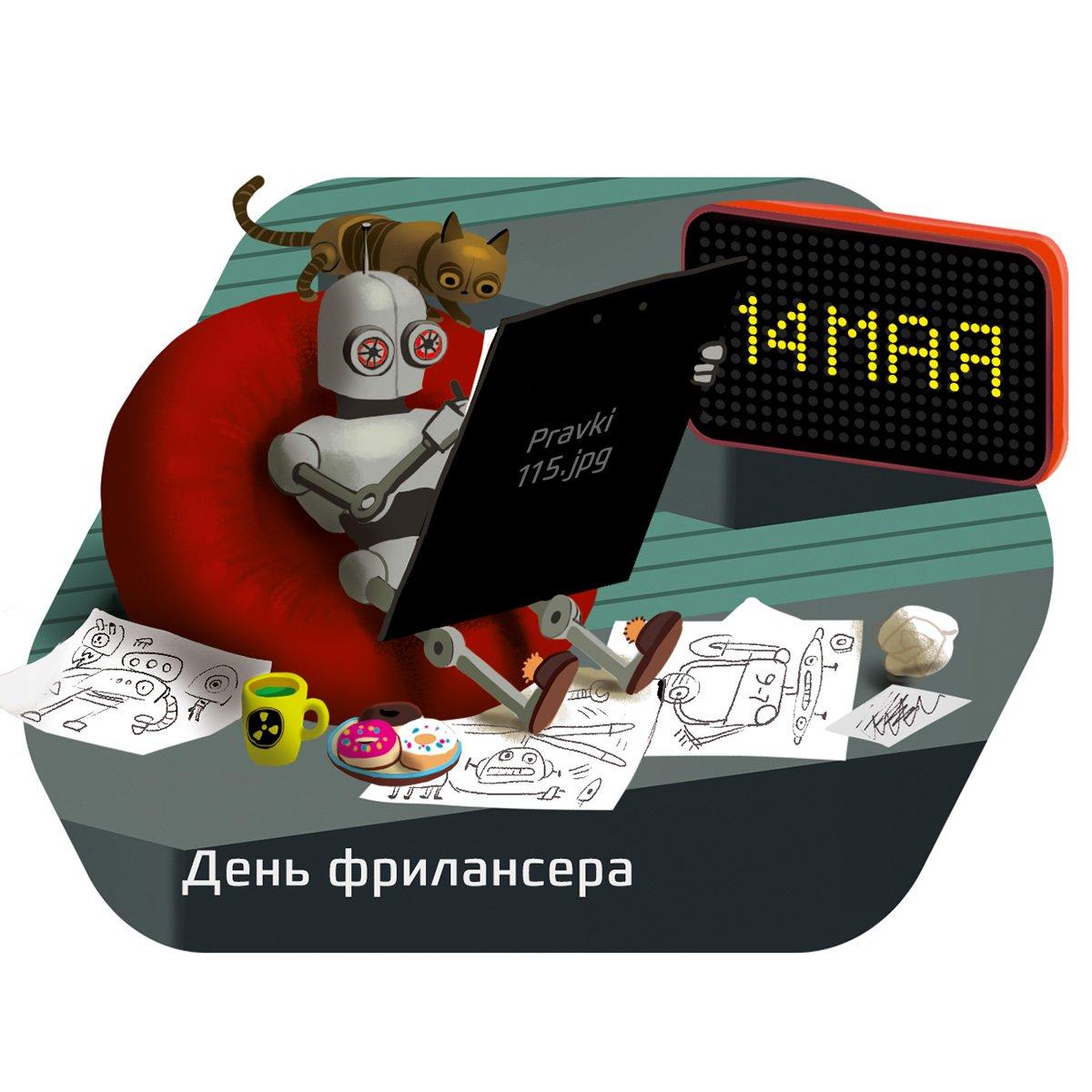 День фрилансера 14 мая work up freelancer