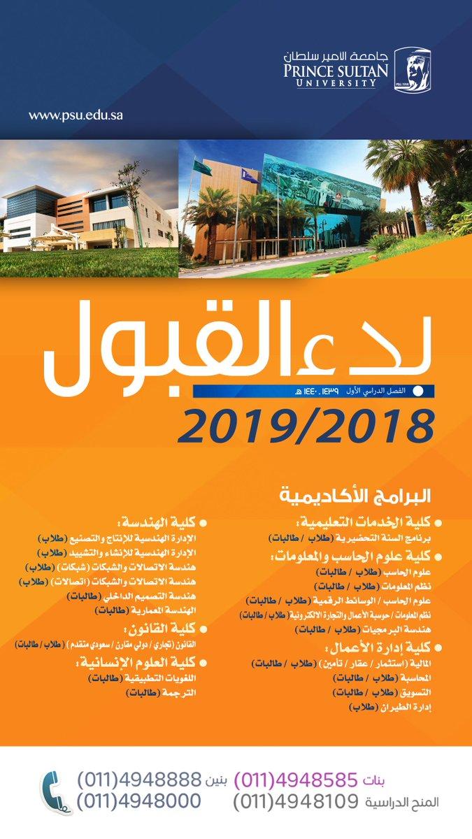 جامعة الأمير سلطان On Twitter مستقبلك يبدأ من هنا بادر بالتسجيل الآن