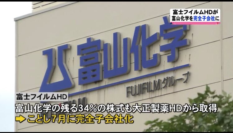 富士 フイルム 富山 化学