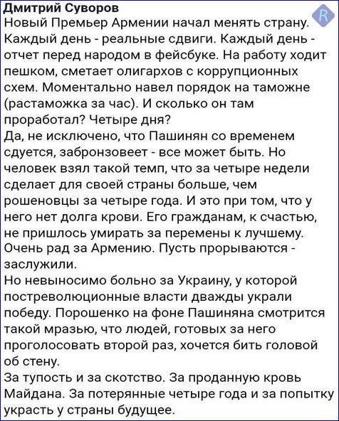 Участница встречи с президентом требует выполнения Порошенко его обещания по налогу на выведенный капитал - Цензор.НЕТ 1594