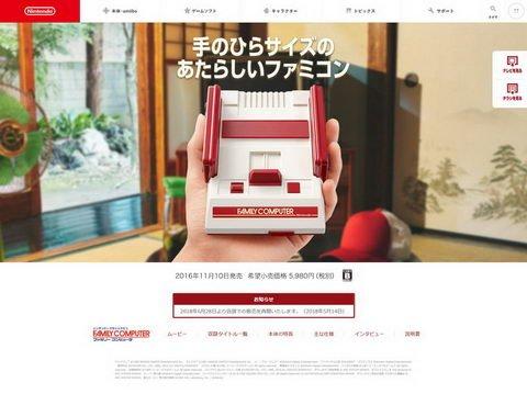 今日から再販開始!  「ニンテンドークラシックミニ ファミリーコンピュータ」6月28日から再販決定