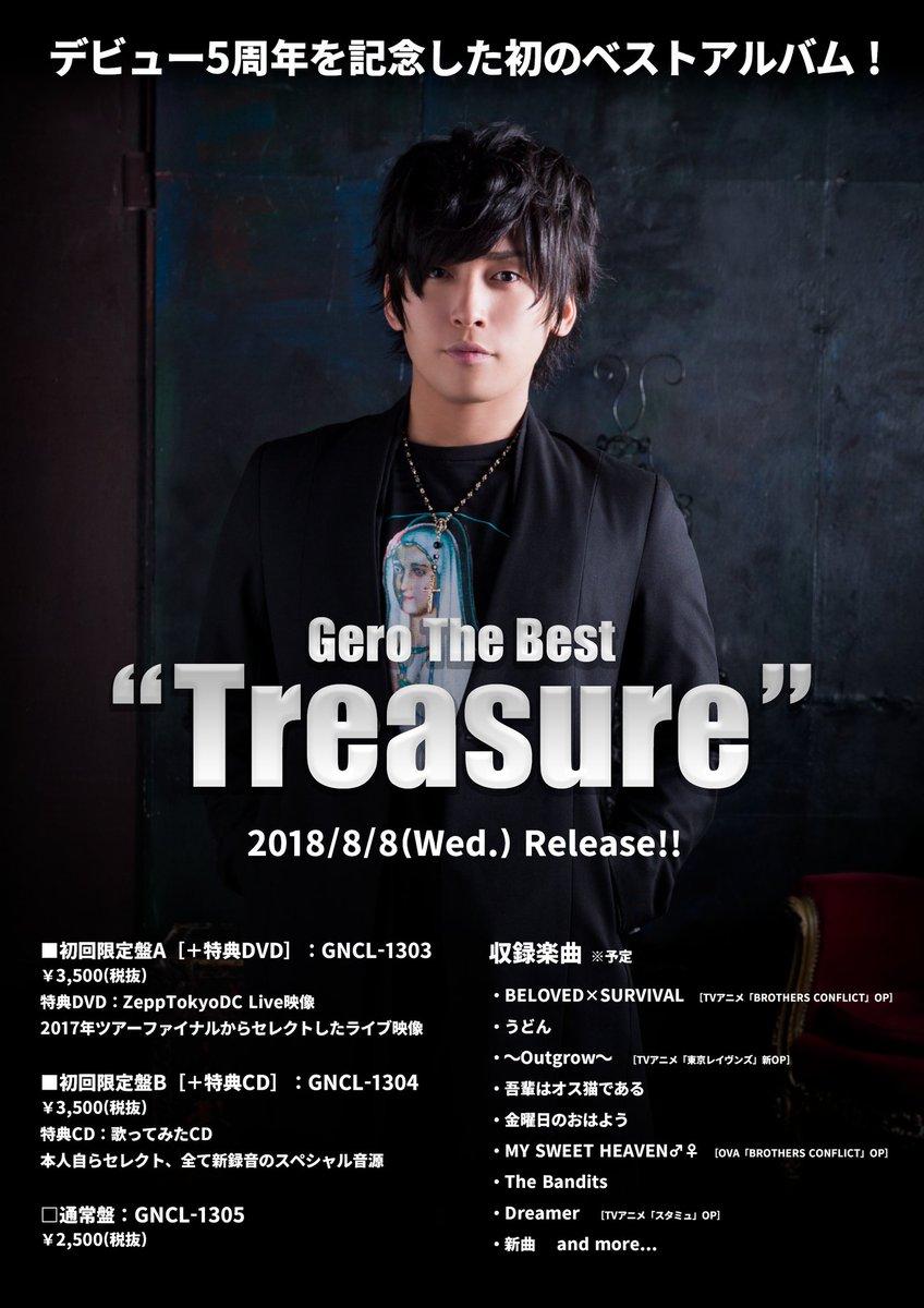 Gero The Best Treasureに関する画像9
