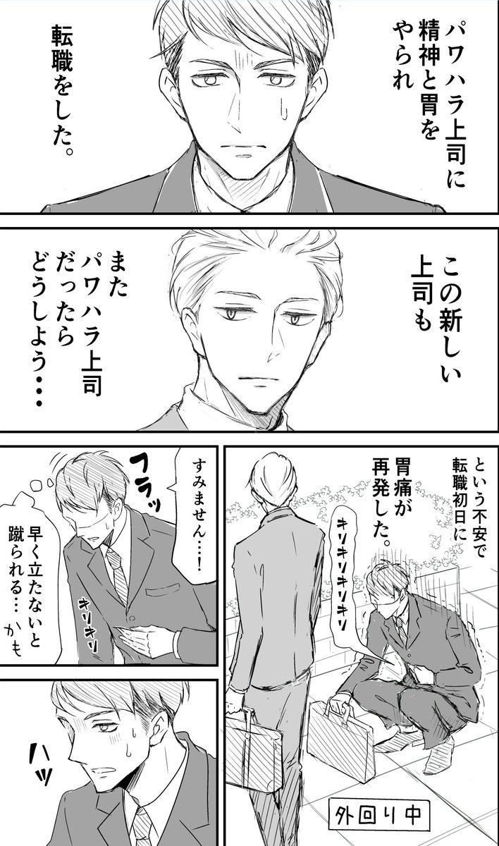 【創作漫画】新しい上司は○○○
