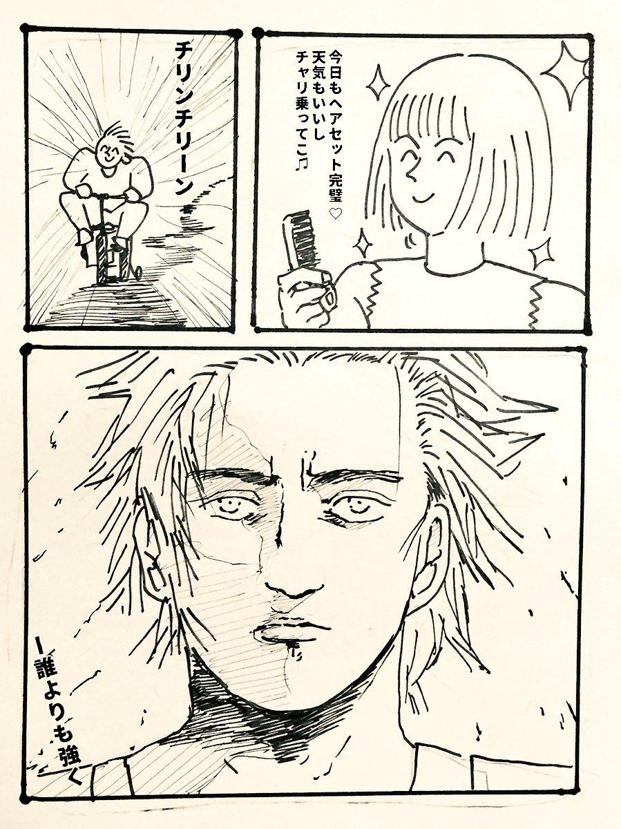 どんなにヘアセットしても自転車に乗った瞬間から不良漫画の登場人物の髪型になる運命が決まっている人の図