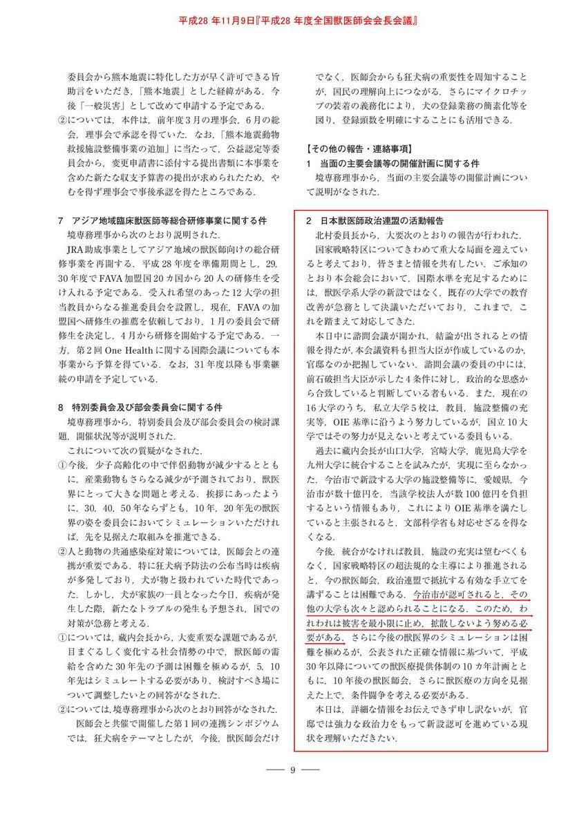 20180514_asahi_article_nichiju