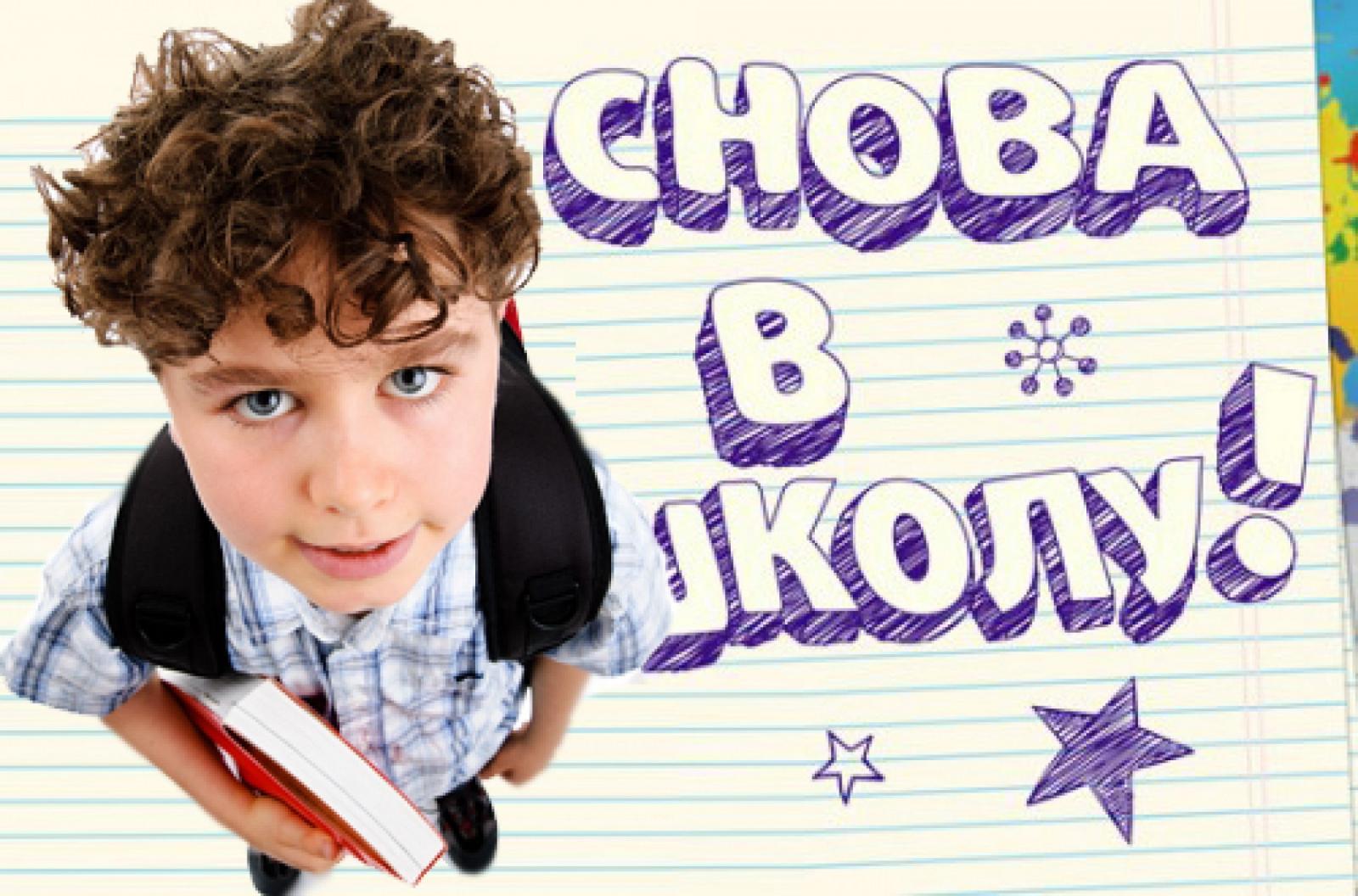 Малышам днем, завтра в школу картинки для родителей