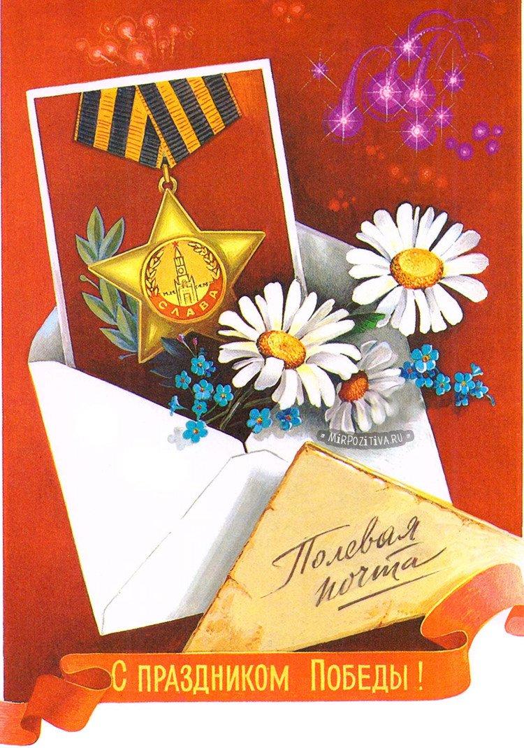 Открытке, картинки с открытками ветеранам