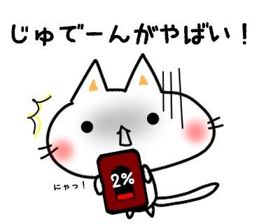 充電がっ!!!! #充電がやばい #しにゃんこ #LINEスタンプ #128日 ...