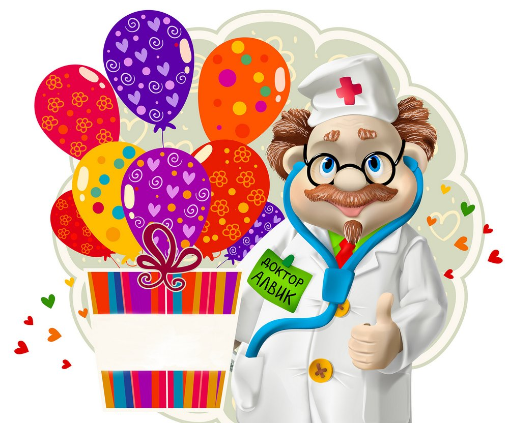 Воздушный, открытка с днем рождения для доктора
